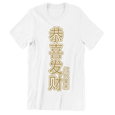 Gold CNY Edition T-Shirt Local T-shirts Wet Tee Shirt