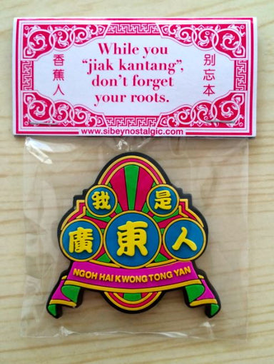 I Am A Cantonese Fridge Magnet - Local Magnets - Sibeynostalgic - Naiise
