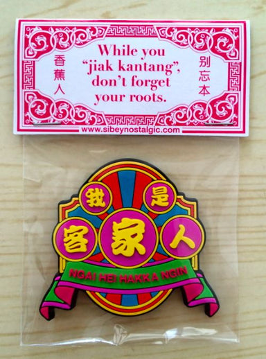 I Am A Hakka Fridge Magnet - Local Magnets - Sibeynostalgic - Naiise