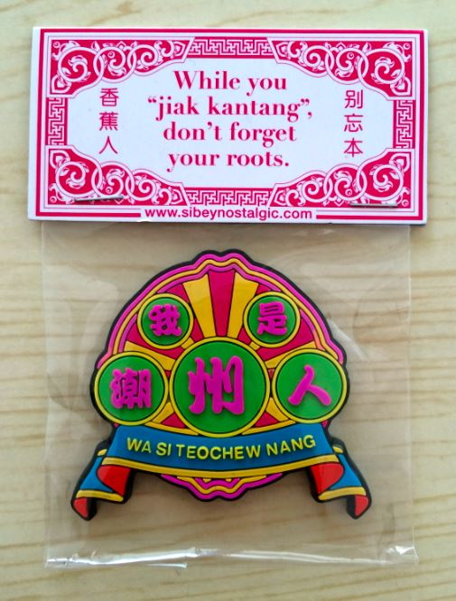 I Am A Teochew Fridge Magnet - Local Magnets - Sibeynostalgic - Naiise