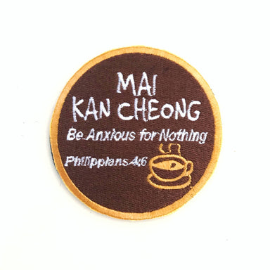 MAI KAN CHEONG Be Anxious For Nothing Verse-It Velcro Morale Patch - Sticker Patches - The Super Blessed - Naiise