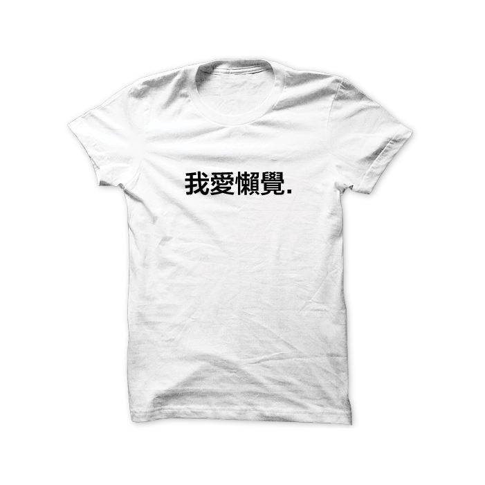 Lazy Man Nap Lover Tee T-shirts Statement