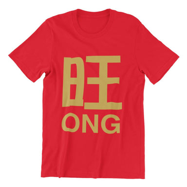 (Limited Gold Edition) Ong Crew Neck S-Sleeve T-shirt Local T-shirts Wet Tee Shirt
