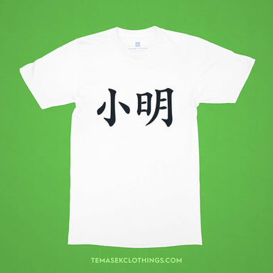 Little Ming - Local T-shirts - Temasek Clothings - Naiise