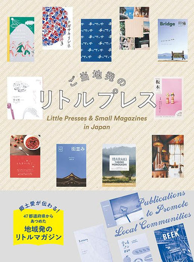 Little Presses & Small Magazine In Japan: Publications To Promote Local Communities - Books - Tan Yang International - Naiise