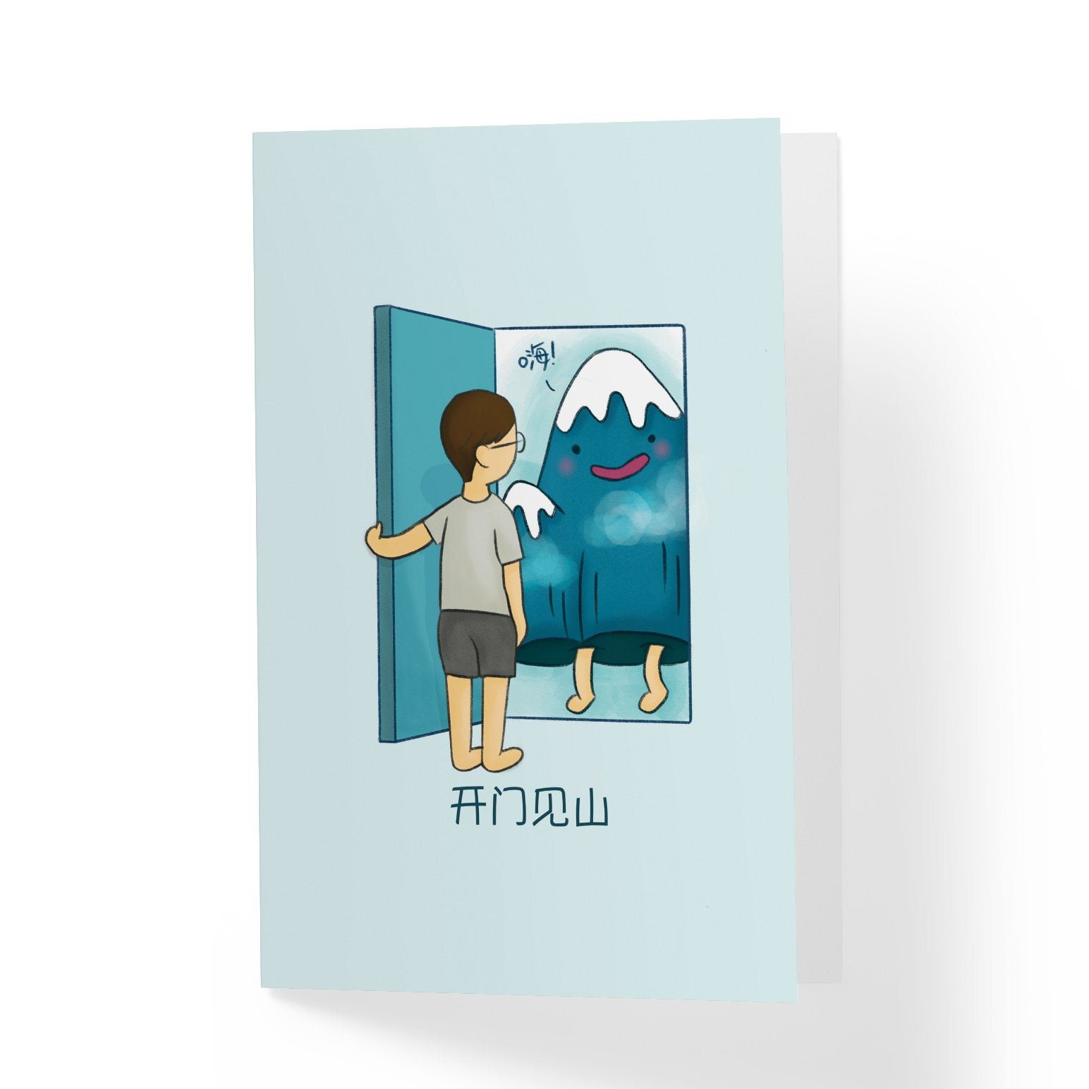 Mountain Chinese Pun Greeting Card Generic Greeting Cards A Wild Exploration