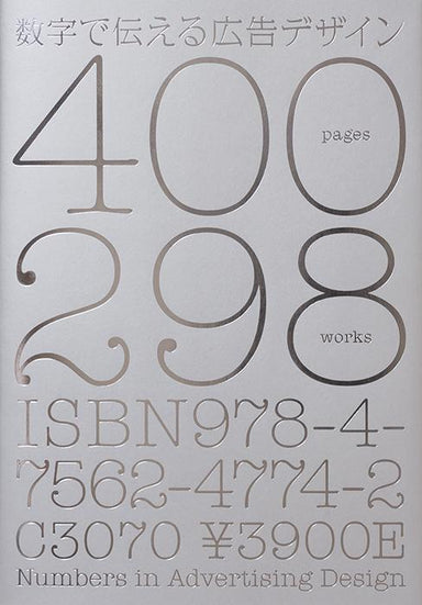Numbers In Ad Design: A Handbook For Designers With A Good Eye For Numbers - Books - Tan Yang International - Naiise
