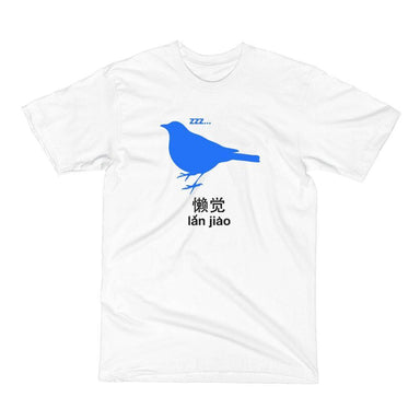 Blue Bird Crew Neck S-Sleeve T-shirt - Local T-shirts - Wet Tee Shirt / Uncle Ahn T / Heng Tee Shirt / KaoBeiKing - Naiise