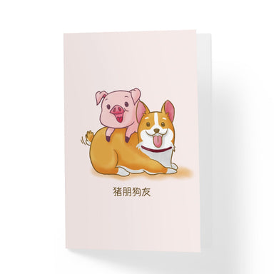 Pig and Dog Friends Chinese Pun Greeting Card Generic Greeting Cards A Wild Exploration