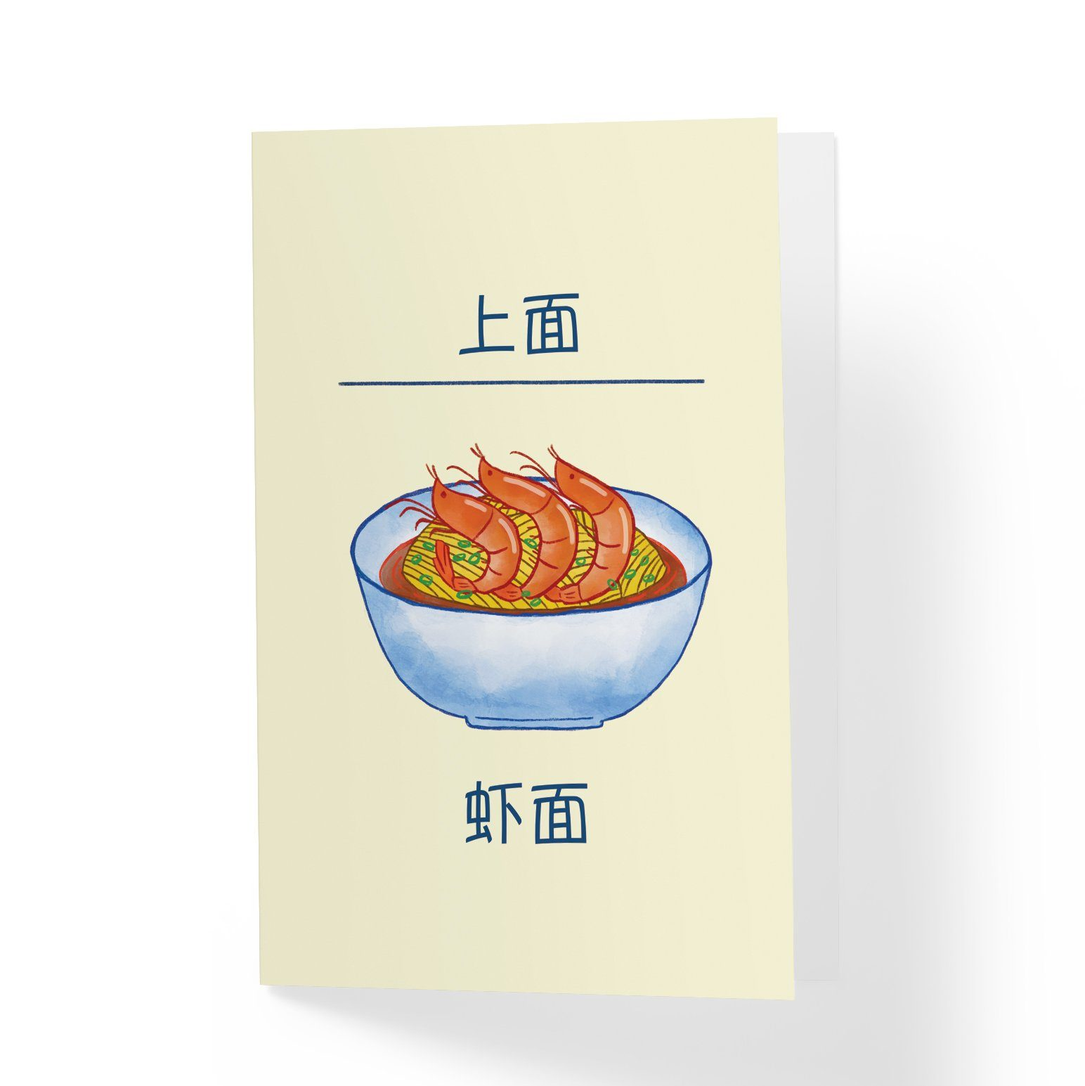 Prawn Mee Chinese Pun Greeting Card Generic Greeting Cards A Wild Exploration