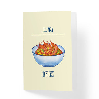 Prawn Mee Chinese Pun Greeting Card - Generic Greeting Cards - A Wild Exploration - Naiise