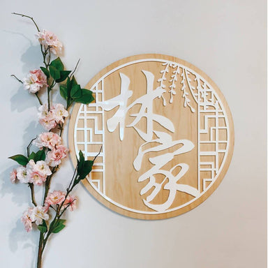 3D Family Name Plaque (Spring Blossoms) - New Arrivals - SHOPKUSTOMISE - Naiise