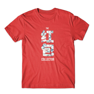 The Hongbao Collector Toddler Tee Kids Clothing Roadside Stall