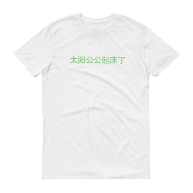 Ah Gong Sun Wakes Up Crew Neck S-Sleeve T-shirt - Local T-shirts - Wet Tee Shirt / Uncle Ahn T / Heng Tee Shirt / KaoBeiKing - Naiise