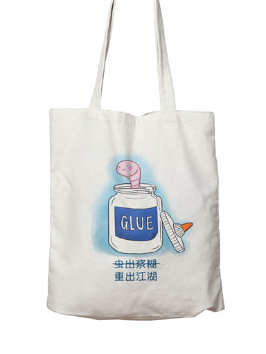Worm Glue Chinese Pun Tote Bag - Tote Bags - A Wild Exploration - Naiise