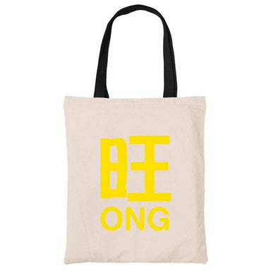 Ong Cotton Tote Bag - Local Tote Bags - Wet Tee Shirt / Uncle Ahn T / Heng Tee Shirt / KaoBeiKing - Naiise