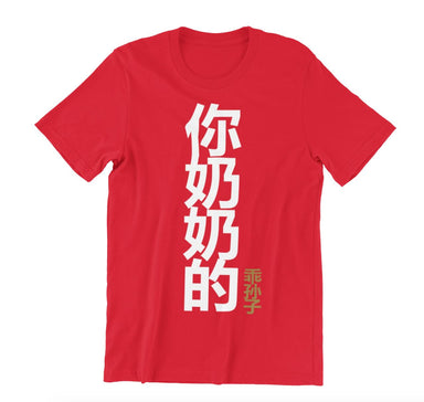 Your Grandmother's Obedient Grandson CNY Edition (Kids) (Pre-Order) - Local Kids' Clothing - Wet Tee Shirt - Naiise
