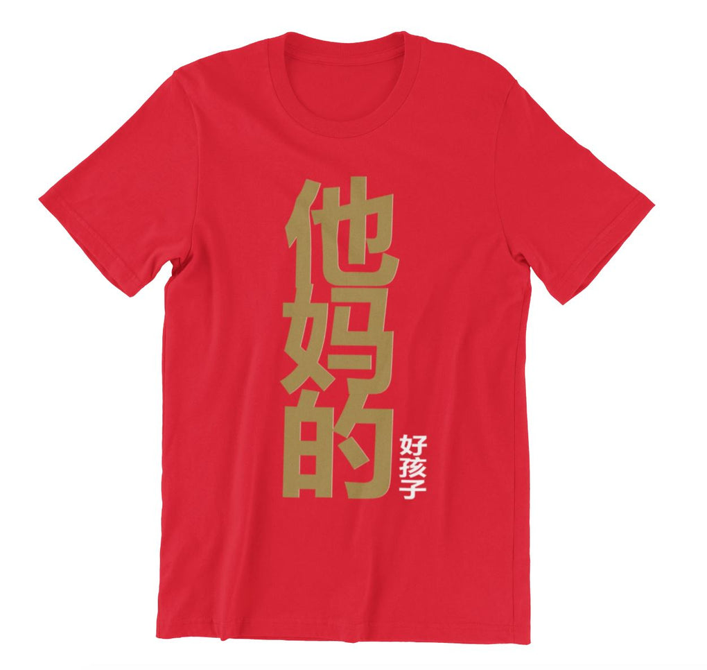Your Grandmother's Obedient Grandson Gold CNY Edition T-shirt (Kids) Local T-shirts Wet Tee Shirt