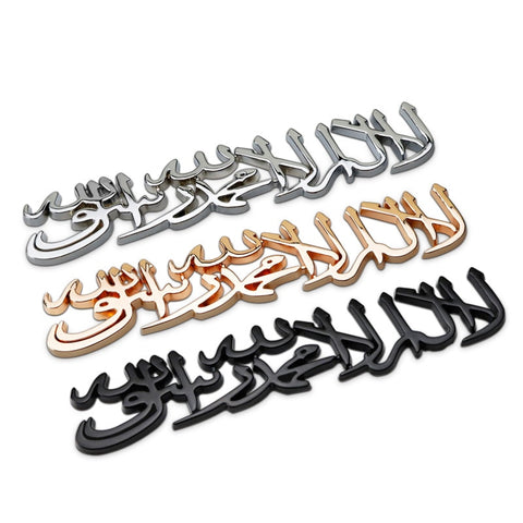 Muslim Shahada Car Sticker 3D Metallic Decal Car Stickers Decals New Car Gadgets