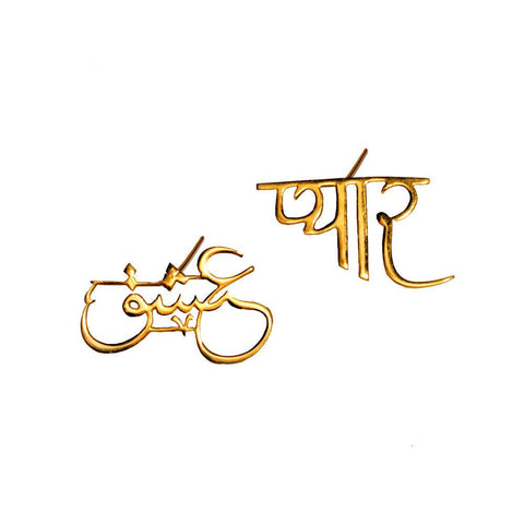 Love Earrings - Urdu (Ishq) and Hindi (Pyar)
