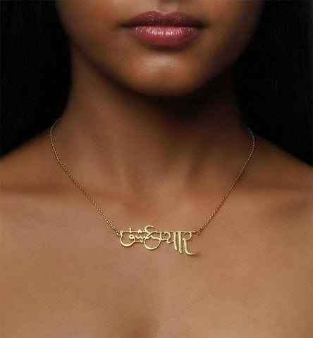 Love Necklace - Urdu and Hindi (Available in 2 colours)