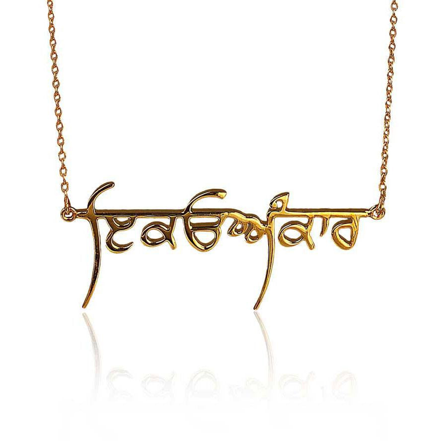 Ik Onkar Necklace - Gurmukhi