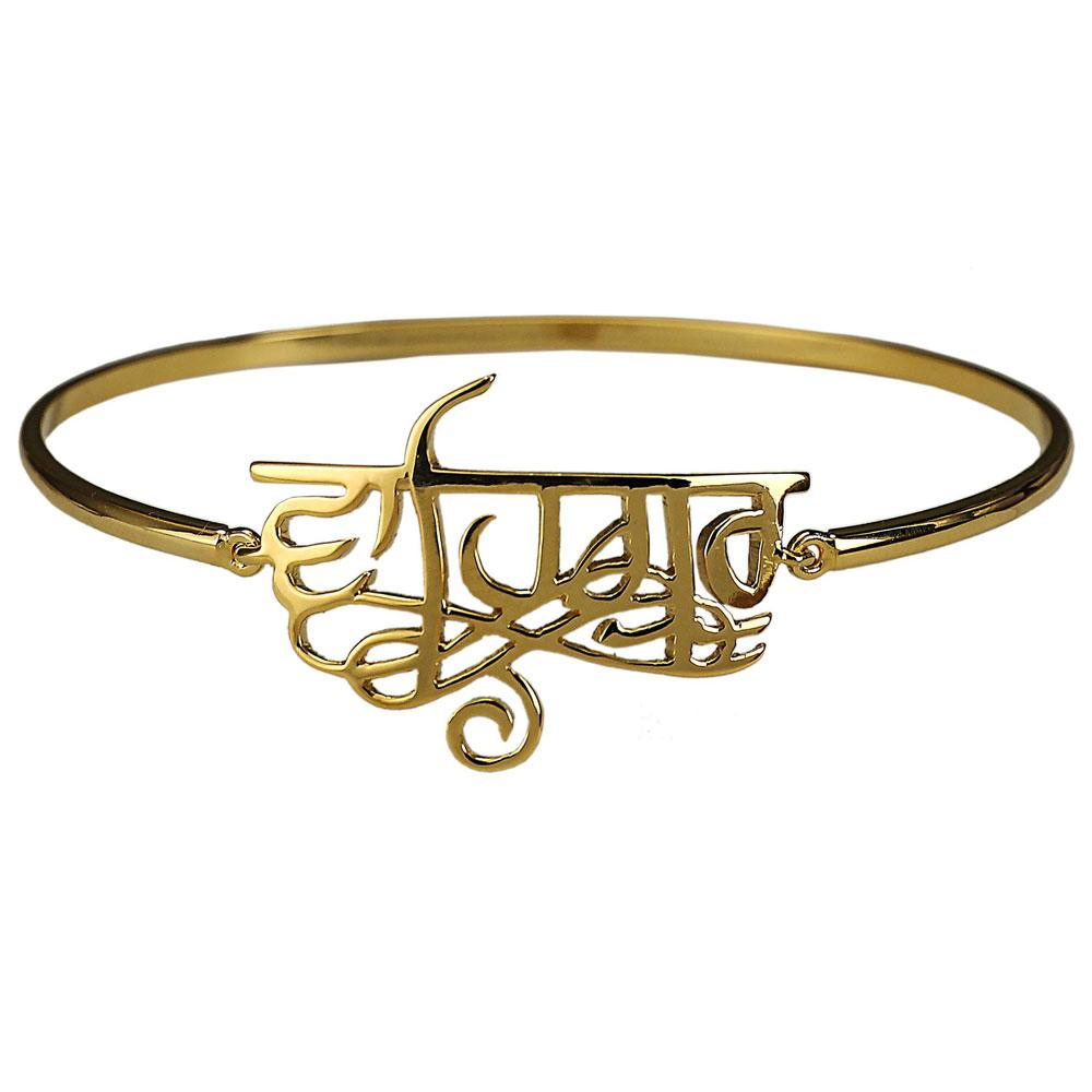 Waheguru Bangle - Gurmukhi