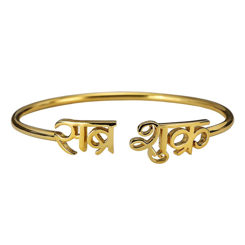 Sabr & Shukr - Patience & Gratitude Bangle - Hindi (Sabar & Shukar)