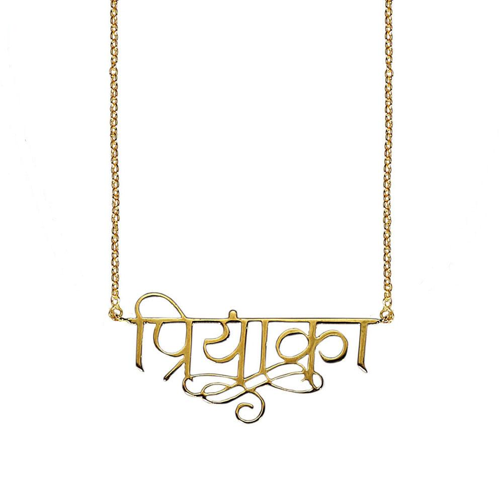 Name Necklace - Hindi (Stylized)