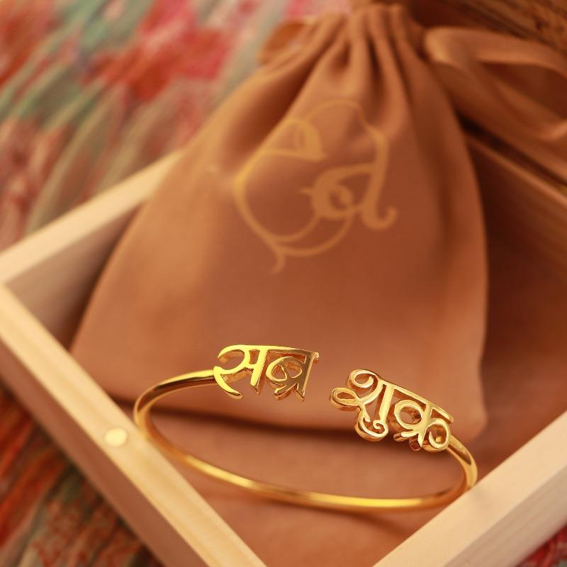 Sabr & Shukr (Patience & Gratitude) Bangle - Hindi