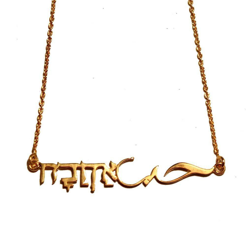 Love Necklace - Hebrew and Arabic (Available in 2 colours)