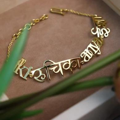 Name Bracelet-Four Names