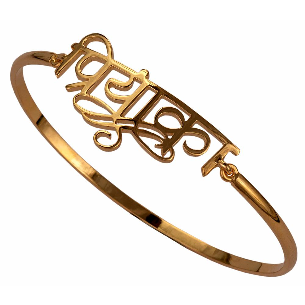Name Bangle-Hinge Style-All languages