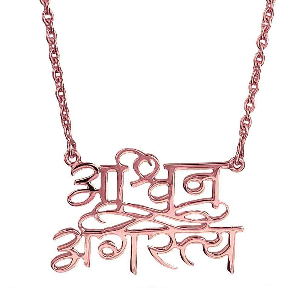 Double Name Necklace - Hindi