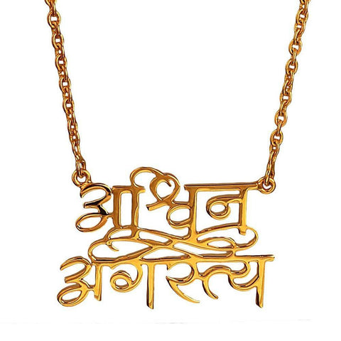 Customised Two Name Necklace in Hindi