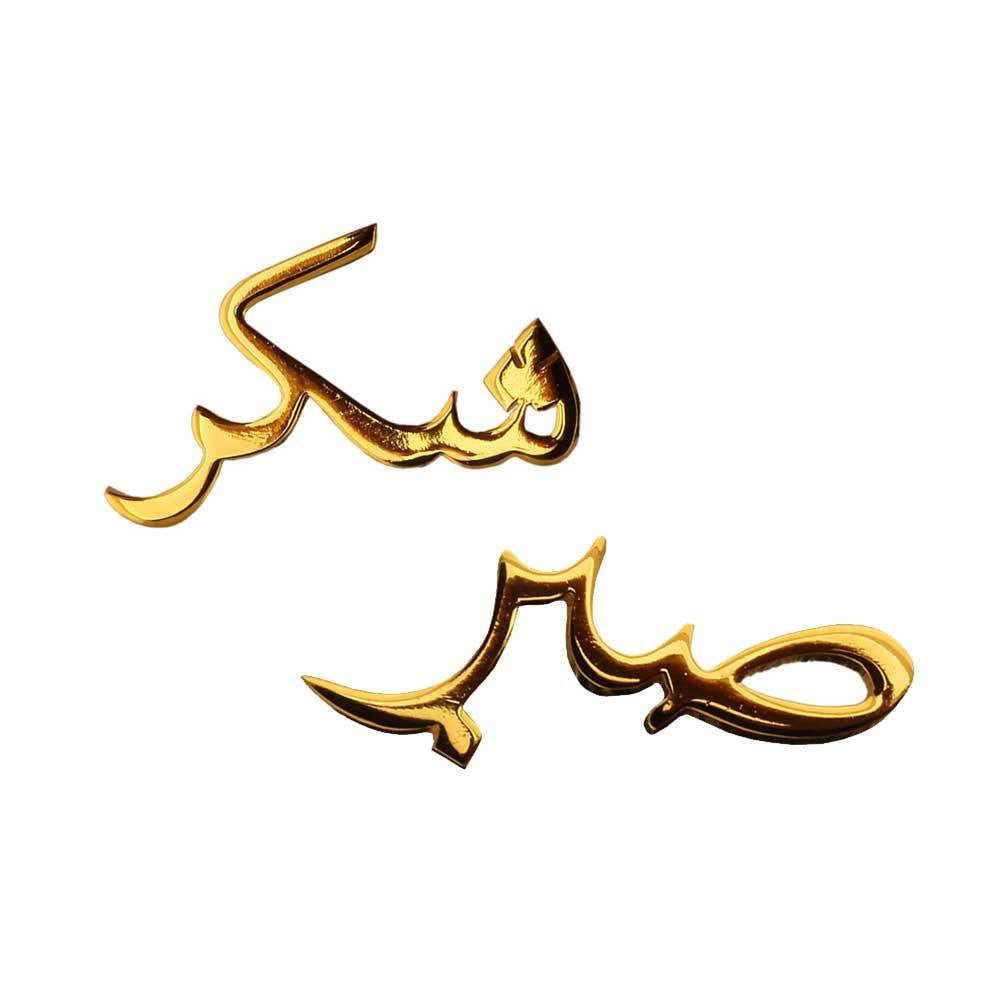 Sabr & Shukr (Patience & Gratitude) Earrings - Arabic