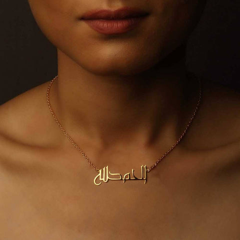 Alhamdulillah Necklace - Arabic