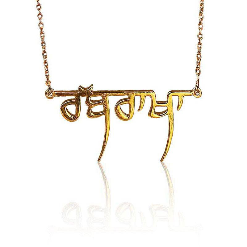 Rab Rakha Necklace in Gurmukhi script. Handcrated in sterling silver and designed by Eina Ahluwalia, India