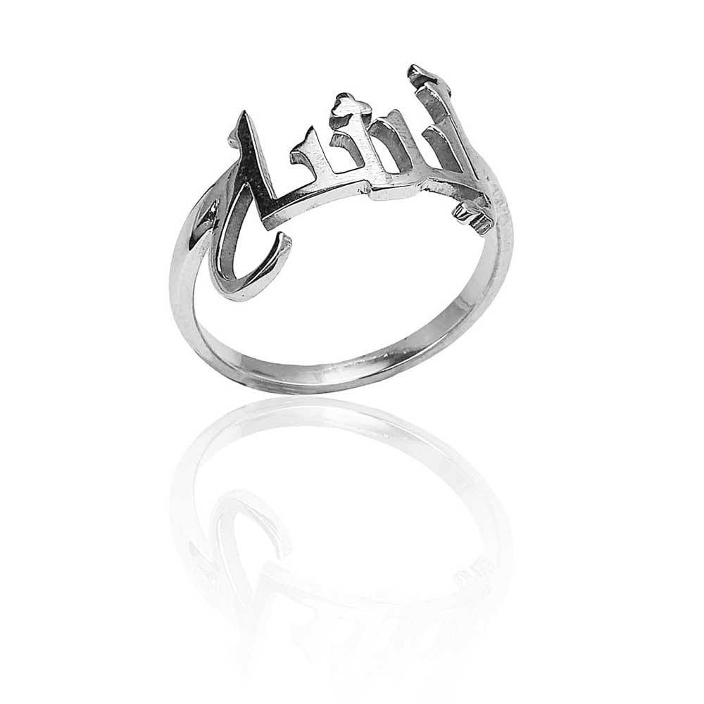 Arabic Name Ring