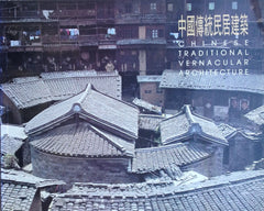 Chinese traditional vernacular architecture