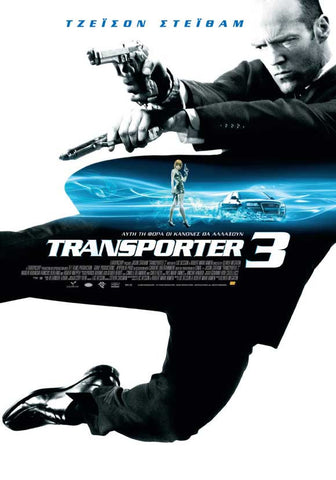 Transporter 3 (Greek) 11x17 Movie Poster (2008)