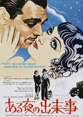 It Happened One Night (Japanese) 27x40 Movie Poster (1934)