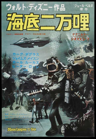 20,000 Leagues Under the Sea (Japanese) 11x17 Movie Poster (1954)