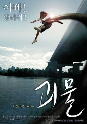 The Host (Korean) 11x17 Movie Poster (2006)