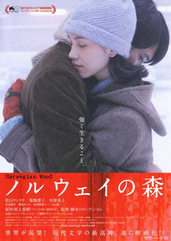 Norwegian Wood (Korean) 27x40 Movie Poster (2010)