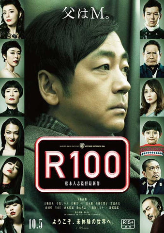 R100 (Japanese) 27x40 Movie Poster (2015)