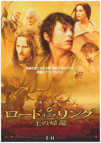 Lord of the Rings: The Return of the King (Japanese) 27x40 Movie Poster (2003)