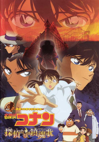 Detective Conan: The Private Eyes Requiem (Japanese) 27x40 Movie Poster (2006)