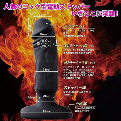 Love Factor - Backfire 10 Anus Vibrating Cock (Black) Realistic Dildo with suction cup (Vibration) Non Rechargeable - CherryAffairs Singapore