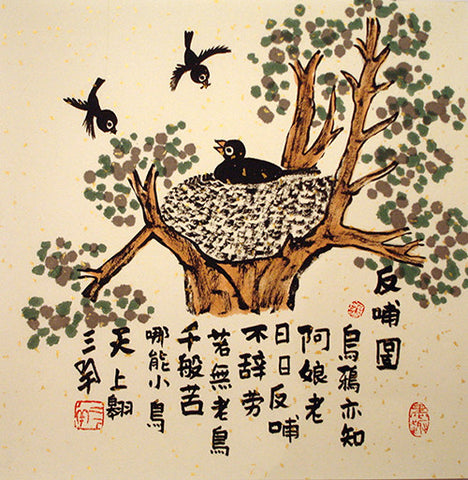 Chinese Painting,Traditional,Life Philosophy,Confucius,Bird Love Family